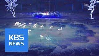 열정·평화의 개회식…폐회식은 '어울림' | KBS뉴스 | KBS NEWS