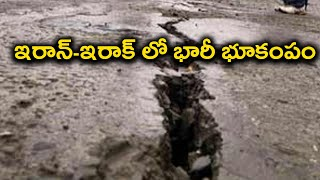 Iran-Iraq Earthquake Update ఇరాన్-ఇరాక్ లో భారీ భూకంపం | Oneindia Telugu