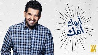 حسين الجسمي - أبوك وأمك (حصرياً)   2018
