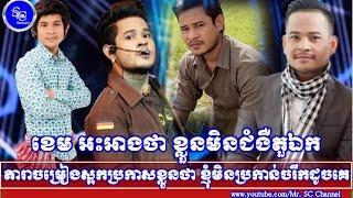 តារាចម្រៀង ខេម អះអាងថា មិនមានជំងឺតួឯក,Khmer Hot News, Mr. SC Channel,
