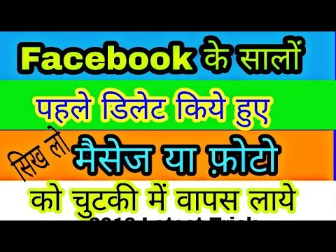 How to recover deleted messages on Facebook 2018 tricks || By Technical Shrawan