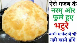 आटे से बनाये परफेक्ट भटुरे इन खास टिप्स के साथ,Perfect Bhatura  With Important Tips,Healthy Bhatura