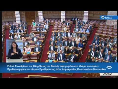 Ειδική συνεδρίαση αφιερωμένη στη μνήμη του Κωνσταντίνου Μητσοτάκη (07/06/2017)