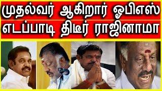 எடப்பாடி திடீர் ராஜினாமா | Edappadi K Palanisamy Resigns | Latest Tamil News Today | AIADMK News