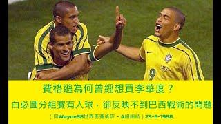 費格遜為何曾經想買李華度?白必圖分組賽有入球,卻反映不到巴西戰術的問題(何Wayne98世界盃賽後評 - A組總結)23-6-1998