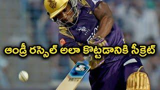 IPL 2018 : The Secret Behind Andre Russell Shots | Oneindia Telugu