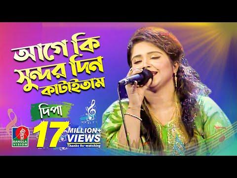 আগে কি সুন্দর দিন কাটাইতাম | Dipa-দিপা | Bangla New Song | 2018 | Music Club | Full HD