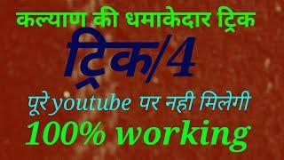 Kalyan Open Cut Ank kaise Nikale life time Trick   Music Jinni