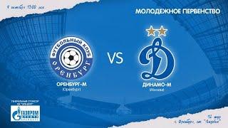 Оренбург-М - Динамо-М