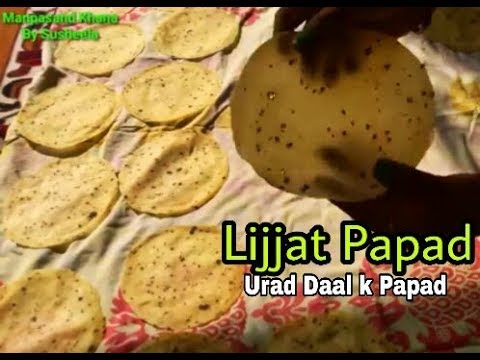 How to make dal ke Papad / Sindhi Papad / Holi ke pakwan !! Manpasand Khana By Susheela