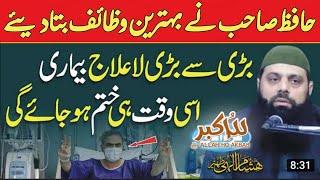 Recitation of Surah Al-Fatihah & the end of illness || Allama Hisham Ilahi Zaheer Hafizaullah | 2021