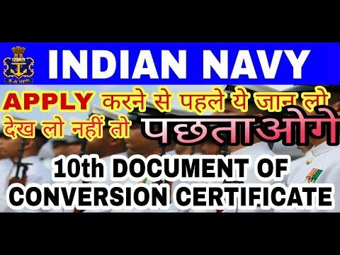 Indian Navy 10th Documents of conversion या conversion certificate |अबकी बार ये गलती न करना