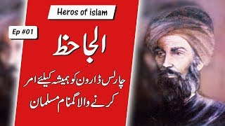 Theory of evolution | Al jahiz | Heros of islam |Ep #01 | Real father theory of evolution