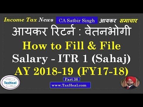 How to Fill & File Salary ITR 1 Sahaj for  AY 2018-19 (FY 2017-18) : Income Tax return :