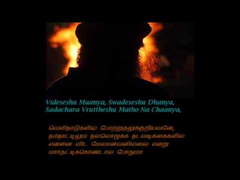 ஆதி சங்கரர் அருளிய குரு அஷ்டகம் ஆங்கில எழுத்துப்பெயர்ப்பு மற்றும் தமிழ் மொழிப்பெயர்ப்பு