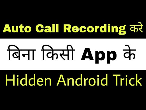 How To Automatically Record Call Without Any App | Android Hidden Setting