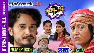 Sakkigoni | Comedy Serial | Season 2 | Episode-34 | Arjun ghimire, Kumar Kattel, Hari, Sagar, Dipak