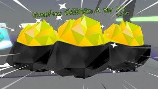 Roblox : Pet Simulator! #10 เปิดกล่องทอง 5 หมื่นล้าน !!!!!! (AFK