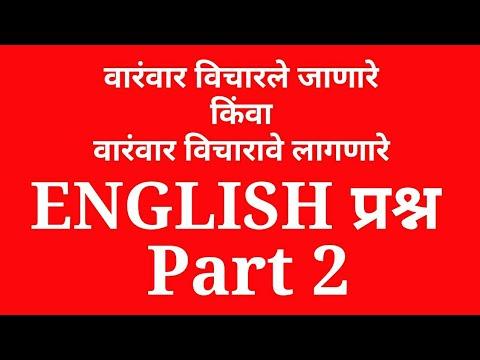 ENGLISH प्रश्न   PART- 2  by ENGLISH गुरू