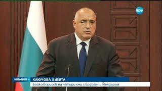Бойко Борисов на четири очи с Ердоган и Хълдъръм - Новините на Nova (13.06.2017)
