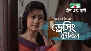 Dressing table - (Bangla Movie) Tarin Rahman / Irfan Sajjad | an impress telefilm movie