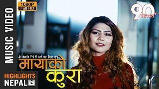 Mayako Kura - New Nepali Adhunik Romantic Song 2017   Asutosh Rai & Rehana Magar