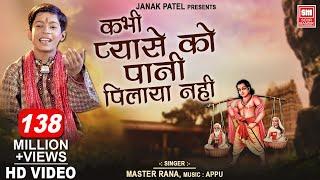 Kabhi Pyase Ko Pani Pilaya Nahi |