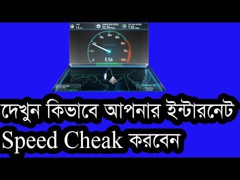 How to cheak Broadband speed cheak Full Bangla Tutorial
