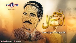 Iqbal Day  2019 | TV One