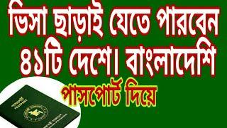 Visa Free Countries for Bangladesh