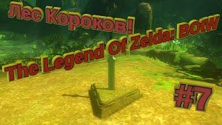 The Legend of Zelda: BOtW Лес Короков. Затерянные Леса #7