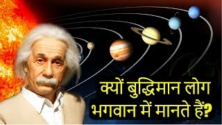 क्यों बुद्धिमान लोग भगवान को मानते हैं? (Why Intelligent people believe in God)