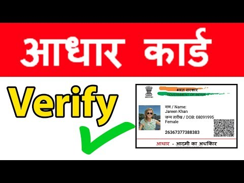 How to Verify Aadhaar Card Number Online