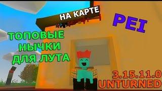 Unturned | Топ СЕКРЕТНЫХ МЕСТ ДЛЯ ЛУТА!! (PEI)