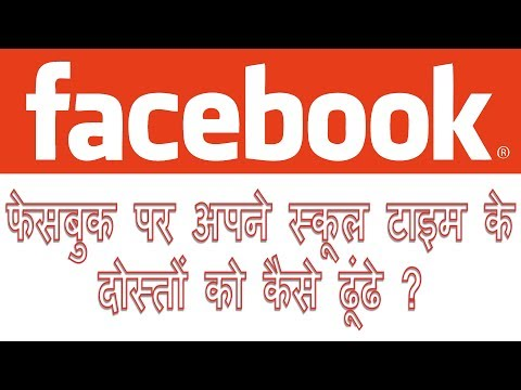 how to find old high school friends on facebook | facebook pe school time friends kaise search kare
