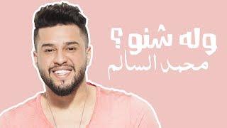Mohamed AlSalim - Wala Sheno (Exclusive) | محمد السالم - وله شنو (حصريا) | 2017