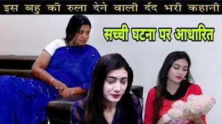 बहु का दर्द  | Aulaad | Heart Touching Video | Emotional Story | Waqt Badalta Hai | Tushar Sonvane