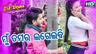 MU TAMARA LAGEIBI ମୁଁ ତମର ଲଗେଇବି .......Interesting Making from New Movie DIL DIWANA HEIGALA