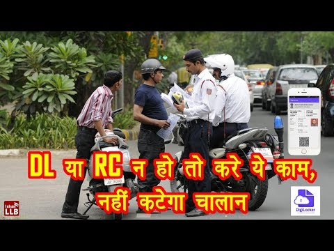 How to Use DigiLocker For Driving Licence in Hindi | By Ishan