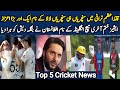 Quaid e Azam Trophy Update Shahid Afridi Cross 1 Lakh Subscribers Afghanistan Win T20 Vs Bangla