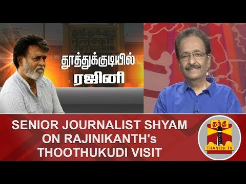 Senior Journalist Shyam on Rajinikanth's Thoothukudi Visit | Thanthi TV