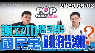 2020-06-03【POP撞新聞】黃暐瀚專訪台灣民眾黨秘書長 謝立功