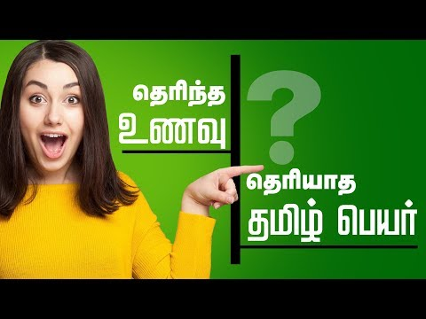 Known foods - Unknown Tamil Names - 24 Tamil Health & Beauty