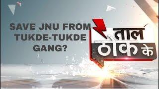 Taal Thok Ke: Save JNU from Tukde-Tukde Gang?