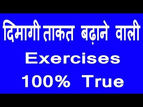 Improve Mind Power Exercise | Mind Traning | Improve Mind Sharpness (Hindi/Urdu)
