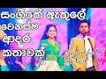 ම ය ල ස ය Song With Thisanka Nishani In Sangeethe Tele Drama Video Created By SL MIXart mp3