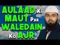 Download Aulaad Ki Maut Par Waledain Ko Ajr Milta Hai By Adv. Faiz Syed MP3,3GP,MP4