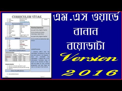 How to make a resume on word 2016 Bengali tutorial MS Word 2016 tutorial In Bengali