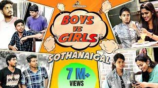 Boys vs Girls Sothanaigal   Fun Scenario
