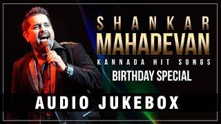 Shankar Mahadevan Kannada Hits | Birthday Special | Shankar Mahadevan Latest Kannada Songs
